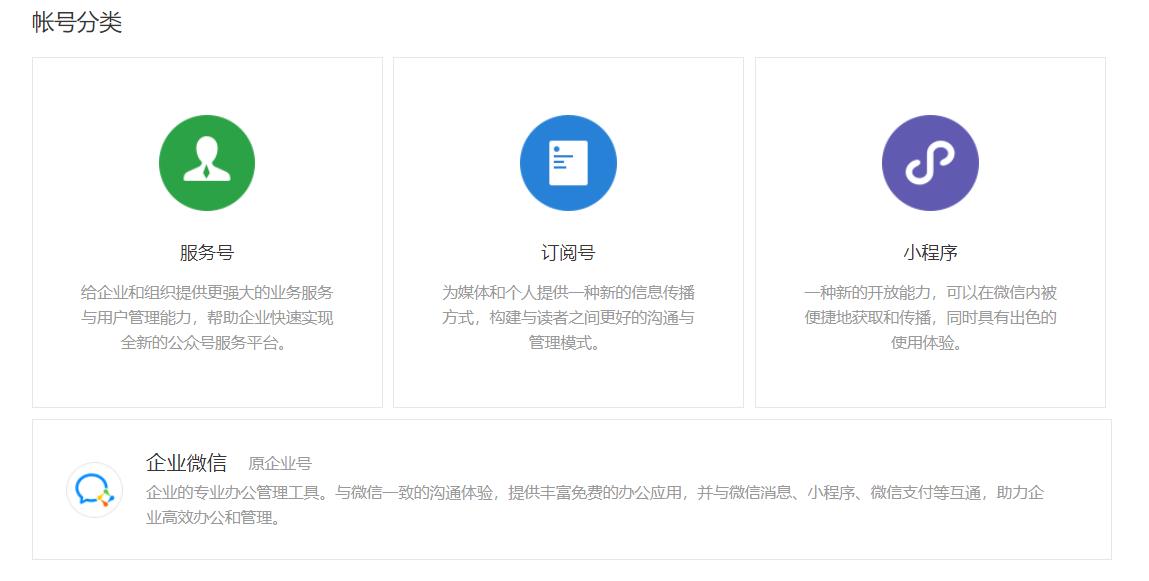 微信公证号申请