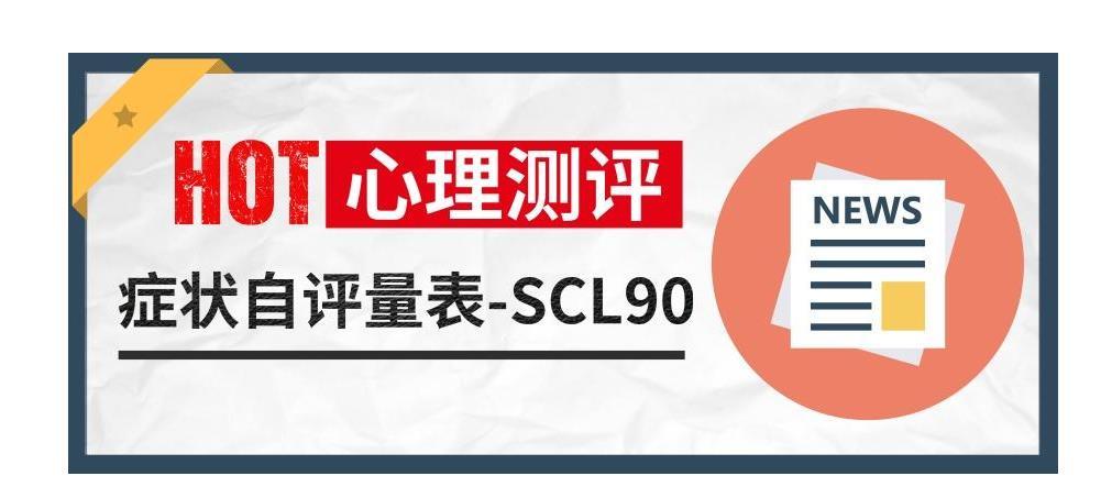 scl90在线测试